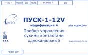 ПУСК-1 прибор управления сухими контактами